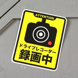 ドライブレコーダー ステッカー ドラレコ 車 安全 防犯 セキュリティー サイズM 【メール便OK】_SC-SK418-GEN