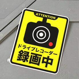 ドライブレコーダー ステッカー ドラレコ 車 安全 防犯 セキュリティー サイズL 【メール便OK】_SC-SK419-GEN