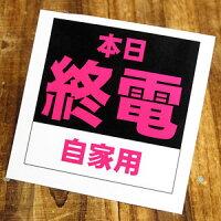 旅客営業ステッカー/電車/本日終電