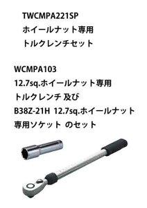 KTC TWCMPA221 12.7sq.ホイールナット用トルクレンチセット
