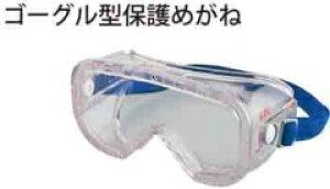 KTC YDB-530 ゴーグル型保護めがね