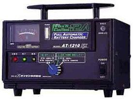 デンゲン AT-1210FX 12V専用 全自動 充電器