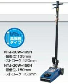 長崎ジャッキ NTJ-20W-150H エアーハイドロリックトラックジャッキ 低床タイプ
