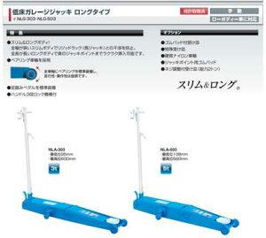 NLG-303 長崎ジャッキ 低床ガレージジャッキ ロングタイプ