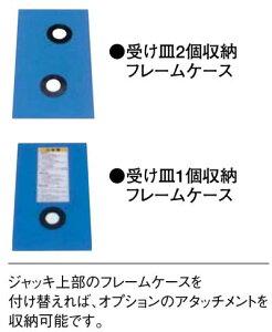 受け皿2個収納フレームケース 付け替えれば、オプションのアタッチメントを収納可能  低床ジャッキ(NLA・NLG)オプション