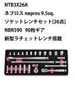 KTC NTB3X26AZ ネプロスnepros 9.5sq.ソケットレンチセット[26点](ケース付)