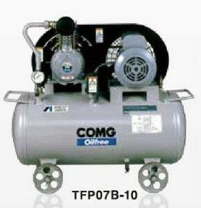 TFP07B-10C5 100V 50HZ アネスト岩田 コンプレッサー レシプロ オイルフリー 車上渡し 重量物の為、荷卸しの際、クレーン、フォークリフト、等が必要です。