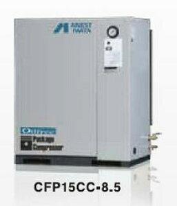 CFP15CC-8.5 アネスト岩田 コンプレッサー レシプロ オイルフリー 車上渡し 重量物の為、荷卸しの際、クレーン、フォークリフト、等が必要です。