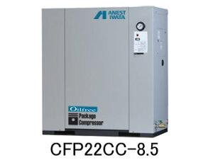 CFP22CC-8.5 アネスト岩田 コンプレッサー レシプロ オイルフリー 車上渡し 重量物の為、荷卸しの際、クレーン、フォークリフト、等が必要です。