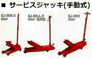 SJ-50H マサダ 5T 手動式 ガレージジャッキ サービスジャッキ