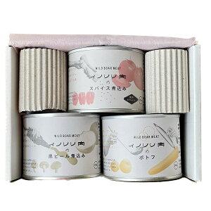 イノシシ肉缶詰3種セット【ギフトラッピング料込】【美郷町・クイージ】