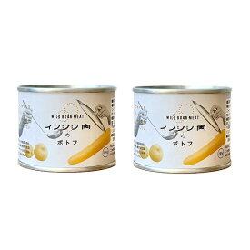 イノシシ肉のポトフ×2缶セット【邑智郡美郷町・クイージ】
