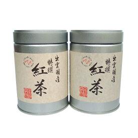 出雲国特撰紅茶×2缶セット【斐川町・西製茶所】