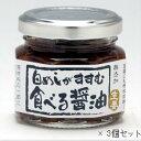 白めしがすすむ食べる醤油(生姜)70g【雲南市三刀屋町・紅梅しょうゆさん】