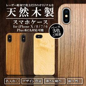 名入れ スマホカバー スマホケース 天然木製 彫刻 ウッドケース iphoneケース iphone7ケース iphone8ケース iphoneXケース ハードケース ウッド 木製 アイフォンケース