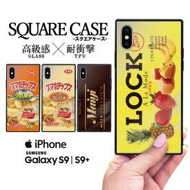 iPhone XS Max iPhone XR スマホケース iPhone8 ケース iPhone7 iPhoneX ハードケース アイフォンxケース iphone7ケース iphone8ケース iphonexケース アイフォン8 ケース アイフォンx ケース おもしろ おもしろい 面白い 派手 人気 チョコレート チョコ お菓子