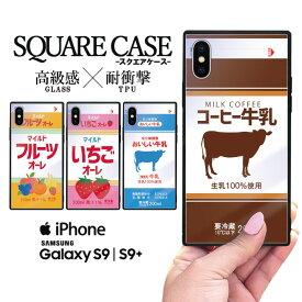 iPhone XS Max iPhone XR スマホケース iPhone8 ケース iPhone7 iPhoneX ハードケース アイフォンxケース iphone7ケース iphone8ケース iphonexケース アイフォン8 ケース アイフォンx ケース おもしろ おもしろい 面白い 派手 人気 お菓子 フルーツオレ ミルク