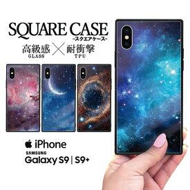 iPhone XS Max iPhone XR iphone8 ケース iPhone8ケース iPhone7 iPhoneX ハードケース アイフォンxケース iphone7ケース iphone8 iphonexケース アイフォン8 ケース 高品質 お洒落 おしゃれ かわいい 星 星柄 宇宙 スペース 月 マーブル 大理石