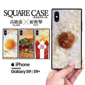 iPhone XS Max iPhone XR スマホケース iPhone8 ケース iPhone7 iPhoneX ハードケース アイフォンxケース iphone7ケース iphone8ケース iphonexケース アイフォン8 ケース アイフォンx ケース おもしろ おもしろい 面白い 派手 人気 ハンバーガー ポップコーン