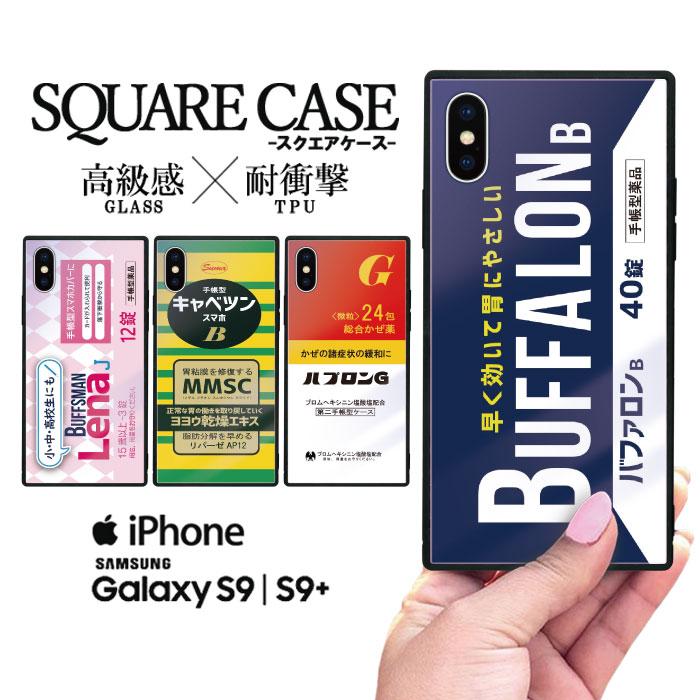 iPhone XS Max iPhone XR スマホケース iPhone8 ケース iPhone7 iPhoneX ハードケース アイフォンxケース iphone7ケース iphone8ケース iphonexケース アイフォン8 ケース アイフォンx ケース おもしろ おもしろい 面白い 派手 人気 学校 文房具 薬