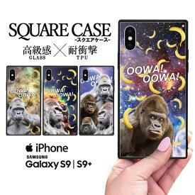 iPhone XS Max iPhone XR スマホケース iPhone8 ケース iPhone7 iPhoneX ハードケース アイフォンxケース iphone7ケース iphone8ケース iphonexケース アイフォン8 ケース アイフォンx ケース おもしろ おもしろい 面白い 派手 人気 アニマル柄 ゴリラ ごりら バナナ