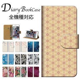 iphone11 全機種対応 手帳型ケース 手帳型 スマホケース iphone8 iPhoneXs iPhoneXr iPhoneXs Max iPhoneX xperia 8ZPremium X アイフォン7 スマホカバー 和風 和柄 日本 鶴