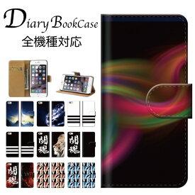 全機種対応 手帳型ケース 手帳型 スマホケース iphone8 iPhoneXs iPhoneXr iPhoneXs Max iPhoneX xperia ZPremium X アイフォン7 スマホカバー ストライプ おもしろい 漢字