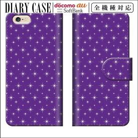 全機種対応 手帳型ケース 手帳型 スマホケース iphone8 iPhoneXs iPhoneXr iPhoneXs Max iPhoneX xperia x スマホ5c GALAXY ARROWS AQUOS 星 星柄 スター 柄 模様 紫 パープル 宇宙 宇宙柄 スマホカバー