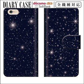 iphone11 全機種対応 手帳型ケース 手帳型 スマホケース iphone8 iPhoneXs iPhoneXr iPhoneXs Max iPhoneX xperia 8カバー GALAXY ARROWS AQUOS 宇宙 宇宙柄 星 星柄 星座 プラネタリウム 夜空 スマホカバー