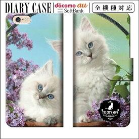 全機種対応 手帳型ケース 手帳型 スマホケース iphone8 iPhoneXs iPhoneXr iPhoneXs Max iPhoneX xperia GALAXY ARROWS AQUOS カバー アニマル ねこ 猫 子猫 ネコ 動物 フォト 写真 モノクロ