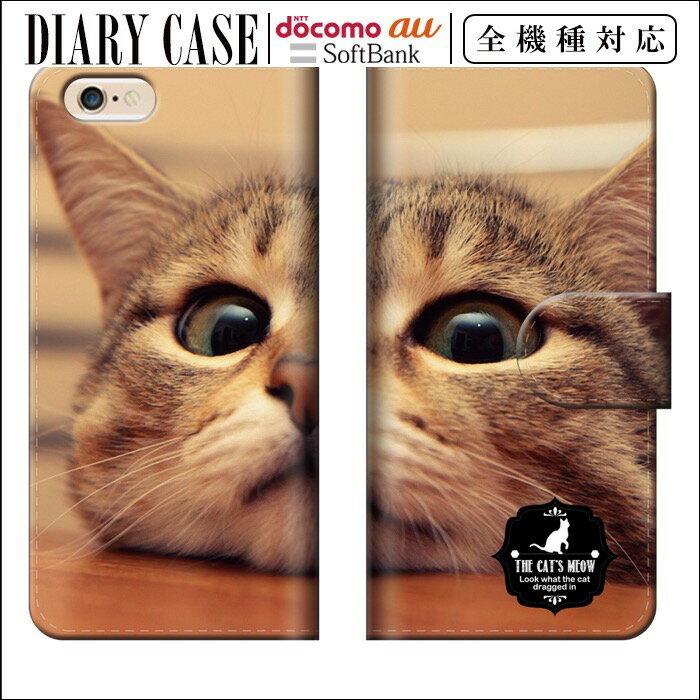 スマホケース 手帳型 全機種対応 猫 レザー かわいい iphone7ケース iphone8 iphone x ケース iphone7 エクスペリア iPhone plus xperia xz1 iphonese iPhone6 GALAXY Xperia ARROWS AQUOS カバー アニマル ねこ カワイイ 子猫 動物 フォト 写真 モノクロ