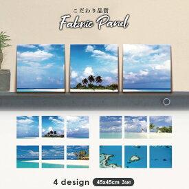 45cm 3枚 セット インテリア アートパネル ファブリックパネル 北欧 壁掛け アートフレーム オシャレ DIY アートボード おしゃれ ウォール アート 海 トロピカル 南国 ハワイ ハワイアン ビーチ サマー やしの木 サーフィン