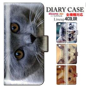 全機種対応 手帳型ケース 手帳型 スマホケース iphone8 iPhoneXs iPhoneXr iPhoneXs Max iPhoneX xperia GALAXY ARROWS AQUOS Disney Mobileアニマル ネコ 猫 ねこ 子猫 可愛い 動物 かわいい ペット