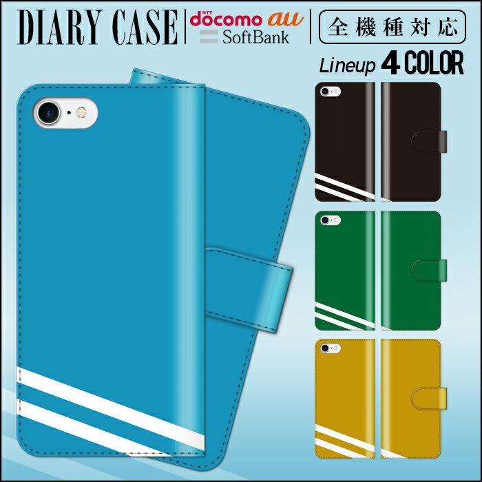 全機種対応 手帳型ケース 手帳型 スマホケース iphone8 iPhoneXs iPhoneXr iPhoneXs Max iPhoneX xperia ブルー 青 青色 水色 緑 黄色 カラー アイフォン7 X Premium Z3 ストライプ スポーツ