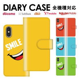 全機種対応 手帳型ケース 手帳型 スマホケース iphone8 iPhoneXs iPhoneXr iPhoneXs Max iPhoneX xperia Z5 GALAXY ARROWS AQUOS カバー スマイル 笑顔 スマイリー 黄色 かわいい 可愛い
