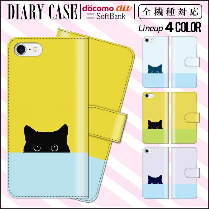 全機種対応 手帳型 iphone7ケース iphone8 iphone x ケース iphone7ケース iphone7 スマホ iPhone6s ハワイアン ダイアリー Xperia XZ Xperia X Z5 SO-04H SO-01H SO-02H SO-01G arrows F-03H AQUOS SH-04H Galaxy S7 edge シンプル ワンポイント アニマル 動物 ネコ ねこ 猫