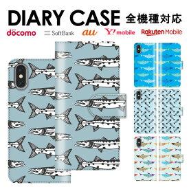 iphone11 全機種対応 手帳型ケース 手帳型 スマホケース iphone8 iPhoneXs iPhoneXr iPhoneXs Max iPhoneX xperia GALAXY ARROWS AQUOS カバー 魚 魚群 海 川 つり 釣り フィッシング 魚釣り フィッシュ
