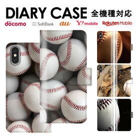 全機種対応 手帳型ケース 手帳型 スマホケース iphone8 iPhoneXs iPhoneXr iPhoneXs Max iPhoneX xperia 6 7 Z5se GALAXY ARROWS AQUOS 便利 野球 バット グローブ ピッチャー エースボール スポーツ ユニフォーム