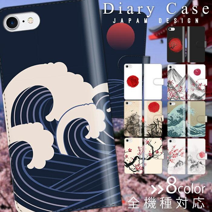 全機種対応 手帳型ケース 手帳型 スマホケース iphone8 iPhoneXs iPhoneXr iPhoneXs Max iPhoneX xperia GALAXY ARROWS AQUOS カバー 和柄 日本 富士山 波 富士 ジャパン 墨 筆 スマホカバー