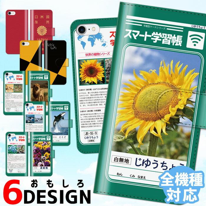 スマホケース 手帳型 全機種対応 おもしろ かわいい iphone8ケース iPhoneXs iPhoneXr iPhoneXs Max iPhoneX xperia 手帳型ケース GALAXY ARROWS AQUOS スケッチブック パスポート ノート パロディー