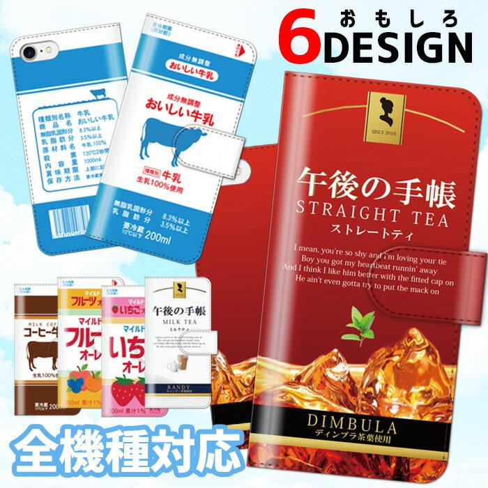 スマホケース 手帳型 全機種対応 iphone8ケース iPhoneXs iPhoneXr iPhoneXs Max iPhoneX xperia おもしろ かわいい iPhone7ケース カバー GALAXY ARROWS AQUOS 手帳型ケース 面白い パロディー
