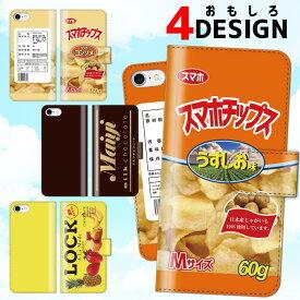スマホケース 全機種対応 手帳型 おもしろ かわいい iphone8ケース iPhoneXs iPhoneXr iPhoneXs Max iPhoneX xperia 手帳型ケース iPhon7ケース iPhon8 カバー GALAXY ARROWS AQUOS 面白い パロディー