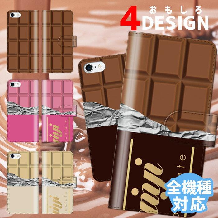 スマホケース 手帳型 全機種対応 iphone8 iPhone7ケース iPhone7plusケース レザー Xperia Z5 compact XPERIA Z5 iphonese iPhone6 GALAXY Xperi ARROWS AQUOS カバー おもしろ ノート 面白い パロディー オススメ おもしろい チョコレート チョコ