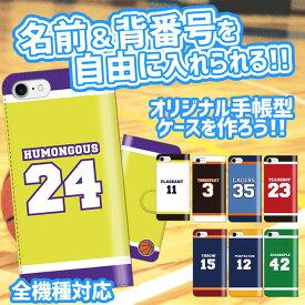 iphone11 名入れ 全機種対応 手帳型ケース 手帳型 スマホケース iphone8 iPhoneXs iPhoneXr iPhoneXs Max iPhoneX xperia スマホカバー オーダーメイド バスケットボール ネーム オリジナル 背番号 ユニフォーム スポーツ バスケ 部活 プレゼント