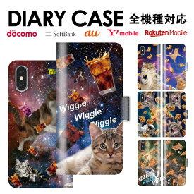 全機種対応 手帳型ケース 手帳型 スマホケース iphone8 iPhoneXs iPhoneXr iPhoneXs Max iPhoneX xperia アイフォン8ケース アイフォン7ケース おもしろ プレゼント 猫 猫柄 ネコ 大人気 アニマル アニマル柄 スペースキャット 宇宙
