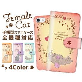 iphone11 全機種対応 手帳型ケース 手帳型 スマホケース iphone8 iPhoneXs iPhoneXr iPhoneXs Max iPhoneX xperia 猫 かわいい7ケース8 xケース GALAXY ARROWS AQUOS カバー アニマル ねこ 子猫 ネコ 動物 写真