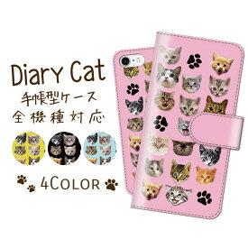 全機種対応 手帳型ケース 手帳型 スマホケース iphone8 iPhoneXs iPhoneXr iPhoneXs Max iPhoneX xperia 猫 かわいい7ケース8 xケース GALAXY ARROWS AQUOS カバー アニマル ねこ 子猫 ネコ 動物 写真