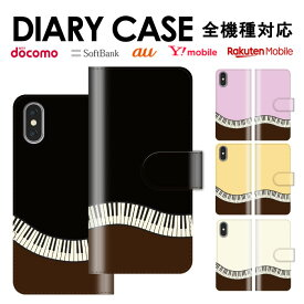 全機種対応 手帳型ケース 手帳型 スマホケース iphone8 iPhoneXs iPhoneXr iPhoneXs Max iPhoneX xperia GALAXY ARROWS AQUOS カバー ピアノ 鍵盤 音楽 カワイイ スマホ