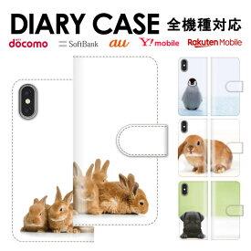 iphone11 全機種対応 手帳型ケース 手帳型 スマホケース iphone8 iPhoneXs iPhoneXr iPhoneXs Max iPhoneX xperia SO-01J SOV34 X SO-02J XperiaSO-04H SOV33 犬 いぬ ペンギン ウサギ うさぎ ブルドッグ パグ エクスペリア
