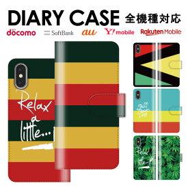 iphone11 全機種対応 手帳型ケース 手帳型 スマホケース iphone8 iPhoneXs iPhoneXr iPhoneXs Max iPhoneX xperia レゲエ GALAXY ARROWS AQUOS カバー ジャマイカ 葉っぱ タバコ 煙 Reggae リラックス 音楽 アイフォン